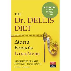 Υγεία Διατροφή (1)