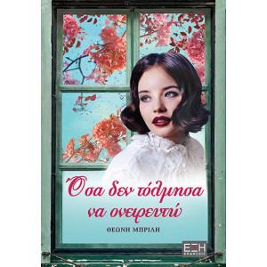 Ελληνική Λογοτεχνία (198)